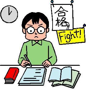 ひたすら勉強