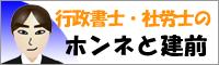 市川事務所のブログ