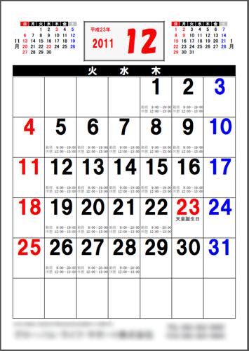 社会保険労務士が作成する1ヶ月変形カレンダー作成システム