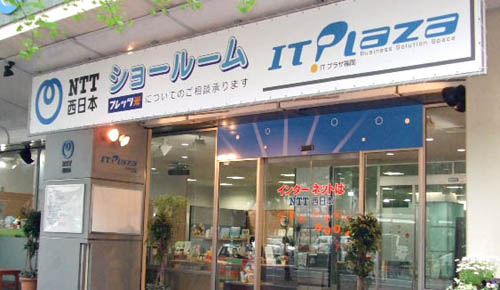 it-plaza-fukuoka