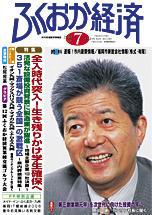 fukuokakeizai200607_1