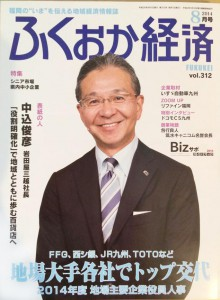 fukuokakeizai201408_1