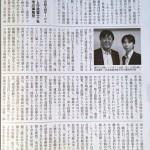 福岡経済2014年8月号で新サービスが紹介されました