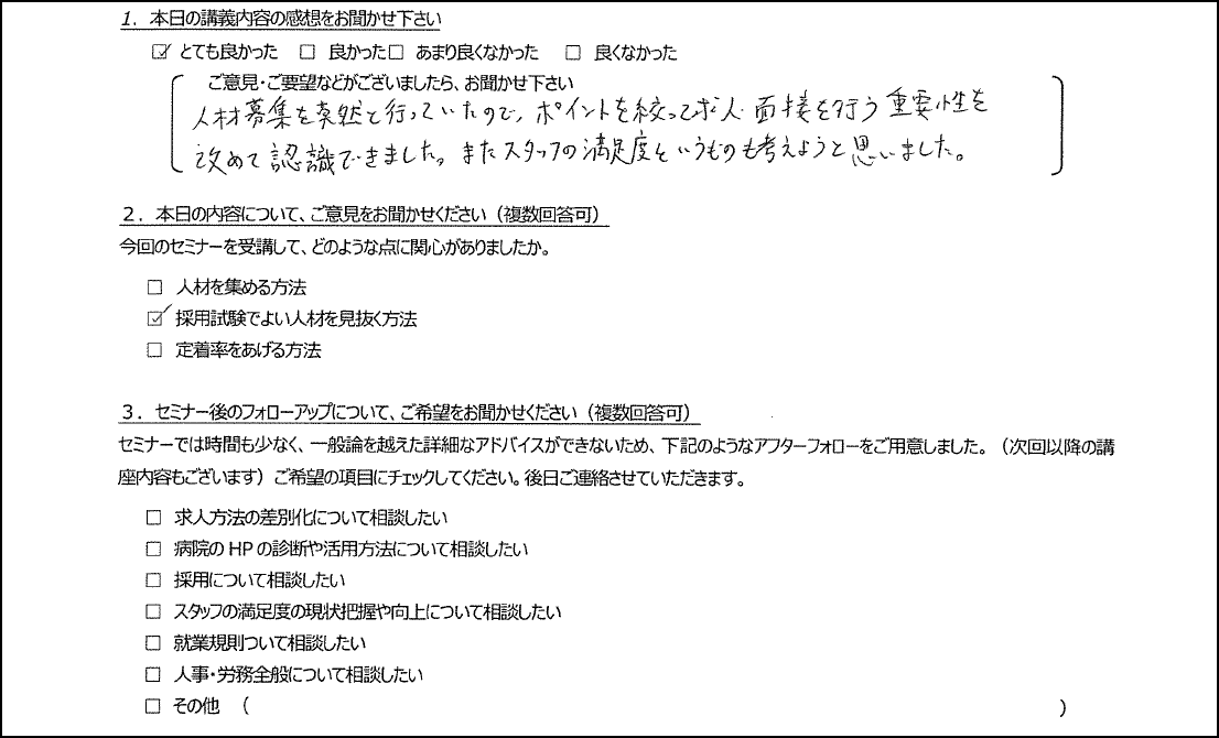 20141126animal_enquete5