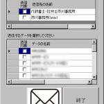 給与データ送信システム