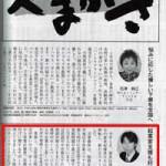福岡経済2006年7月号で当事務所が紹介されました
