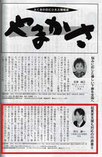 fukuokakeizai200607_2