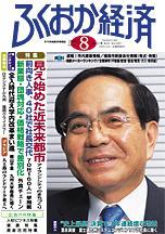 fukuokakeizai200608_1