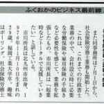 福岡経済2006年8月号で当事務所が紹介されました