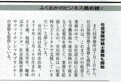 fukuokakeizai200608_3