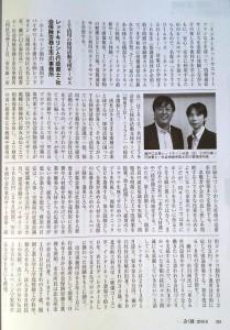 fukuokakeizai201408_2