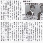 福岡経済2017年10月号で当事務所の業務提携が紹介されました